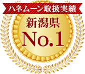 ハネムーン取扱実績No1